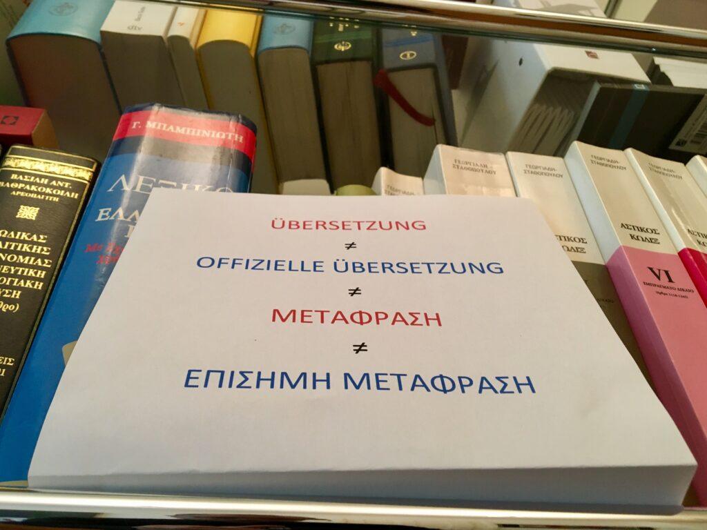 Offizielle Übersetzungen in die griechische Sprache